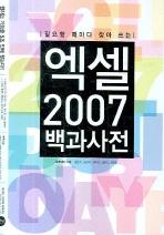 필요할 때마다 찾아 쓰는 엑셀 2007 백과사전