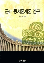 근대 동서존재론 연구