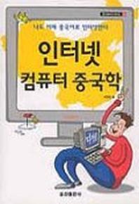 인터넷 컴퓨터 중국학