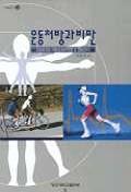 운동처방과 비만