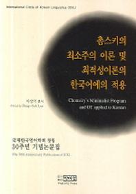 촘스키의 최소주의 이론 및 최적성이론의 한국어에의 적용