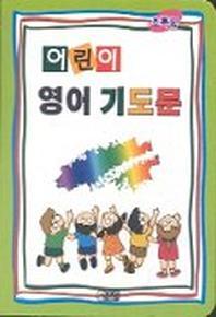 어린이 영어 기도문