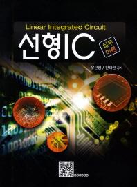 선형 IC: 실무이론