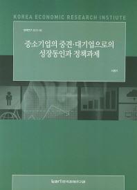 중소기업의 중견 대기업으로의 성장동인과 정책과제