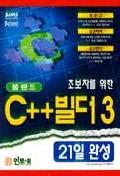 볼랜드 C++ 빌더 3 21일완성(초보자를위한)