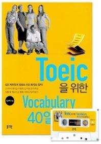 Toeic을 위한 Vocabulary 40일이면 충분하다(CASSETTE TAPE1개포함)