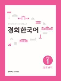 경희대 경희 한국어 중급. 1: 읽고 쓰기