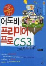 프리미어 프로 CS3 그대로 따라하기(어도비)