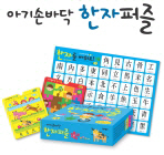 아기손바닥 한자퍼즐