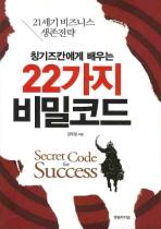 칭기즈칸에게 배우는 22가지 비밀코드