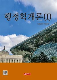 행정학개론. 1