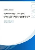산재보험급여 지급의 성불평등 연구(공공지출이 성불평등에 미치는 영향 1)