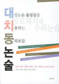 대치동 논술(2012)