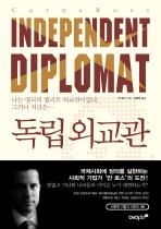 독립 외교관