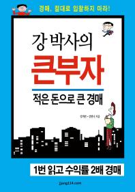 강 박사의 큰부자