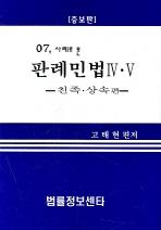 사례로 본 판례민법 4 5 (2007)