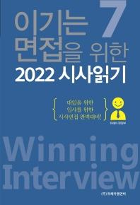 이기는 면접을 위한 2022 시사읽기