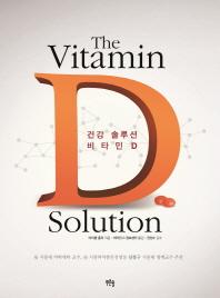 건강 솔루션 비타민 D