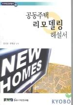 공동주택 리모델링 해설서(도시포럼 연구총서 3)