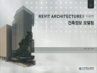 Revit Architecture를 이용한 건축정보 모델링