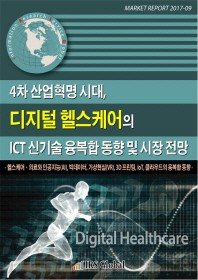 4차 산업혁명 시대, 디지털 헬스케어의 ICT 신기술 융복합 동향 및 시장 전망