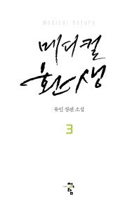 메디컬 환생. 3