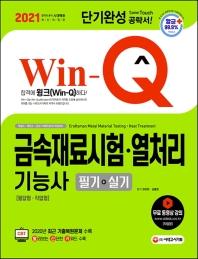 Win-Q 금속재료시험ㆍ열처리기능사 필기+실기 단기완성(2021)