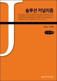 솔루션 저널리즘(큰글씨책)