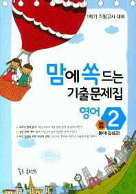 맘에 쏙 드는 기출문제집 중학 영어 중2-1 기말고사(동아 김성곤)(2018)