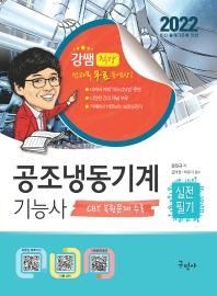 공조냉동기계기능사 실전 필기(2020)