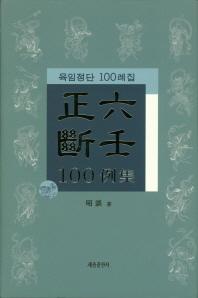 육임정단 100례집