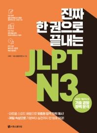 진짜 한 권으로 끝내는 JLPT N3