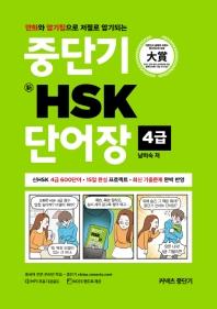 커넥츠 중단기 신 HSK 단어장 4급