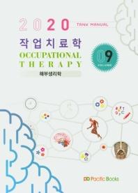 작업치료학. 9: 해부생리학(2020)