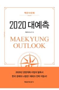 매경아웃룩 2020 대예측