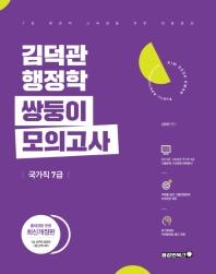 2021 김덕관 행정학 쌍둥이 모의고사(국가직 7급)