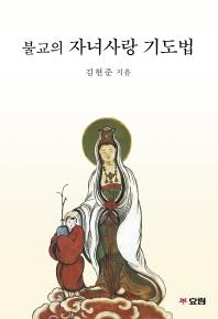 불교의 자녀사랑 기도법