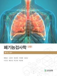 폐기능검사학