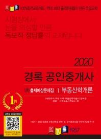 경록 부동산학개론 출제예상문제집(공인중개사 1차)(2020)