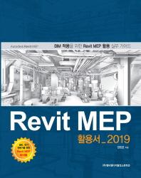 Revit Mep 활용서(2019)