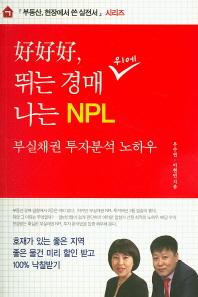 호호호, 뛰는 경매 나는 NPL