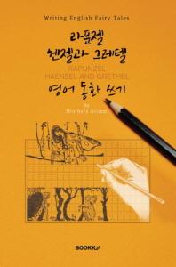 라푼젤·헨젤과 그레텔 영어동화 쓰기 (영어원서) : RAPUNZEL·HAENSEL AND GRETHEL - Writing English Fai