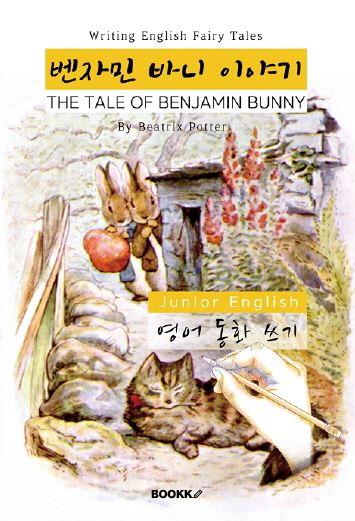 벤자민 바니 이야기 - 영어 동화 쓰기 ('피터 래빗' 후속 이야기) : THE TALE OF BENJAMIN BUNNY (컬러판)