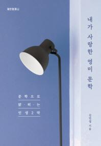 내가 사랑한 영미 문학 - 문학으로 밝히는 인생 2막 (컬러판)