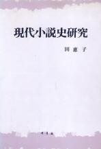 현대소설사연구