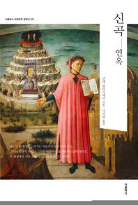 더클래식 세계문학 컬렉션 신곡-연옥(한글판)