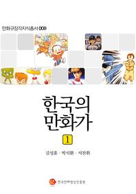 한국의 만화가 1
