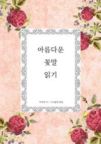 아름다운 꽃말 읽기