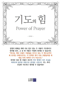 기도의 힘