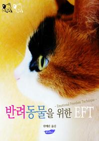 반려동물을 위한 EFT